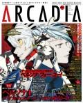 月刊アルカディア No.145 2012年6月号
