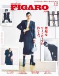 madame FIGARO japon (フィガロ ジャポン) 2021年 12月号
