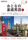 NHKテレビ おとなの基礎英語 2017年9月号