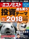 週刊エコノミスト2017年12/19号
