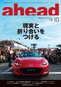 ahead vol.143
