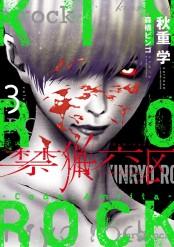 禁猟六区 コード・アムリタ3(ヒーローズコミックス)