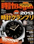 時計Begin 2014年冬号 vol.74
