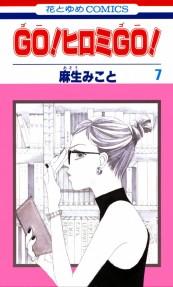 【期間限定価格】GO!ヒロミGO!(7)