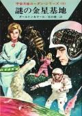 【期間限定価格】宇宙英雄ローダン・シリーズ 電子書籍版8 謎の金星基地