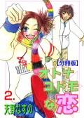 オトナコドモな恋【分冊版】 2