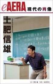 現代の肖像 土肥信雄 元東京都立三鷹高等学校長