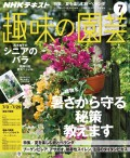 NHK 趣味の園芸 2016年7月号