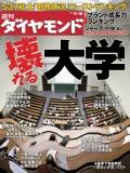 週刊ダイヤモンド 10年9月18日号