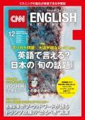[音声DL付き]CNN ENGLISH EXPRESS 2018年12月号