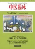 中医臨床[電子復刻版]通巻80号