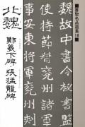 書聖名品選集(18)北魏 : 鄭義下碑・張猛龍碑