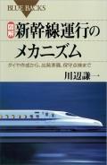 【期間限定価格】図解 新幹線運行のメカニズム ダイヤ作成から、出発準備、保守点検まで