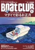 月刊 Boat CLUB(ボートクラブ)2021年01月号