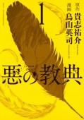 【期間限定価格】悪の教典(1)