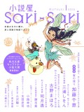 小説屋sari-sari 2015年1月号