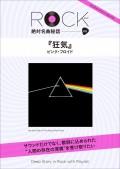 「狂気」ロック絶対名曲秘話8 〜Deep Story in Rock with Playlist〜
