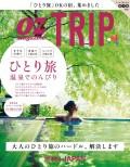 OZmagazine TRIP 2017年1月号