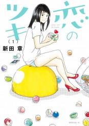 【期間限定価格】恋のツキ(1)