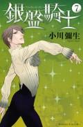 銀盤騎士(7)