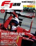 F1速報 2015 Rd10 ハンガリーGP号