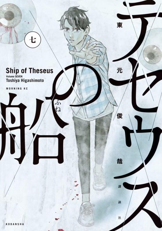 テセウスの船(7)