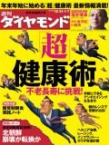 週刊ダイヤモンド 12年1月7日合併号