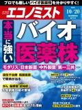 週刊エコノミスト2020年10/20号