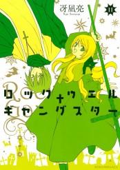 ロックウェル+ギャングスター 分冊版(11)