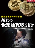揺れる仮想通貨取引所(週刊ダイヤモンド特集BOOKS Vol.312)