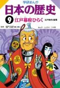 学研まんが日本の歴史 9 江戸幕府ひらく