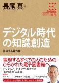 角川インターネット講座3 デジタル時代の知識創造 変容する著作権