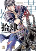 アラタカンガタリ〜革神語〜 リマスター版 14