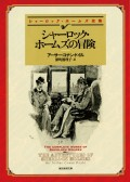 シャーロック・ホームズの冒険【深町眞理子訳】
