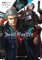 Devil May Cry 5 ‐Before the Nightmare‐