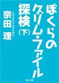 ぼくらのグリム・ファイル探検(下)