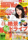 FukuokaWalker福岡ウォーカー 2014 4月号