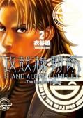 攻殻機動隊 STAND ALONE COMPLEX 〜The Laughing Man〜(2)