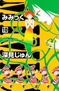 みみっく(10)