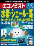 週刊エコノミスト2014年8/26号