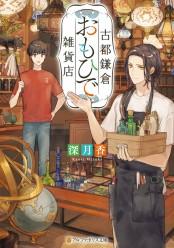 古都鎌倉おもひで雑貨店