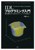 IDLプログラミング入門―基本概念から3次元グラフィックス作成まで―