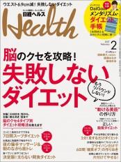 日経ヘルス 2017年2月号
