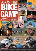 三栄ムック 大人のBIKE CAMP 2020 FALL/WINTER