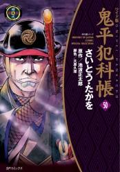 ワイド版鬼平犯科帳 50