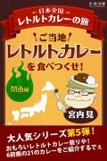 【期間限定価格】ご当地レトルトカレーを食べつくせ!関西編