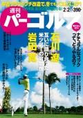週刊パーゴルフ 2016/2/2号
