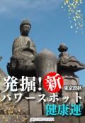 発掘!新パワースポット 健康運編 東京都23区