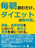 毎朝読むだけ。ダイエットの教科書。運動、食事制限をしないで、痩せる習慣を身につける。