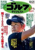 週刊ゴルフダイジェスト 2014/10/21号